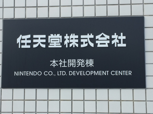 Nintendo Development Centre sign in Japanese and English, on gate in Kyoto