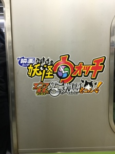 yokai watch yamanote train in tokyo