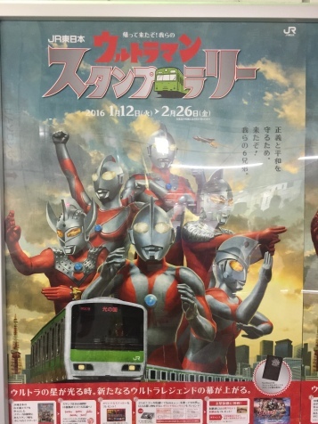 a poster for Yamanote line train in Tokyo with Ultraman