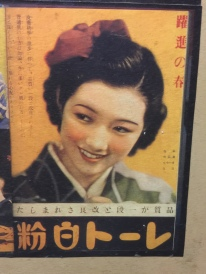 retro japanese ad girl with red bow
