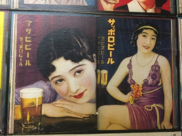 retro sapporo beer ad japanese
