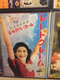 retro japanese advertising girl with cream
