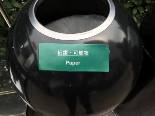 rubbish bin for paper at Starbucks in Shinjuku