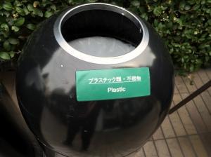 rubbish bin for plastic at Starbucks Shinjuku